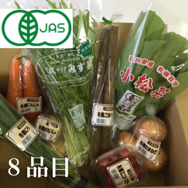 JAS認定有機栽培野菜セットSサイズ8品目入り★JAS認定有機野菜のみ♪