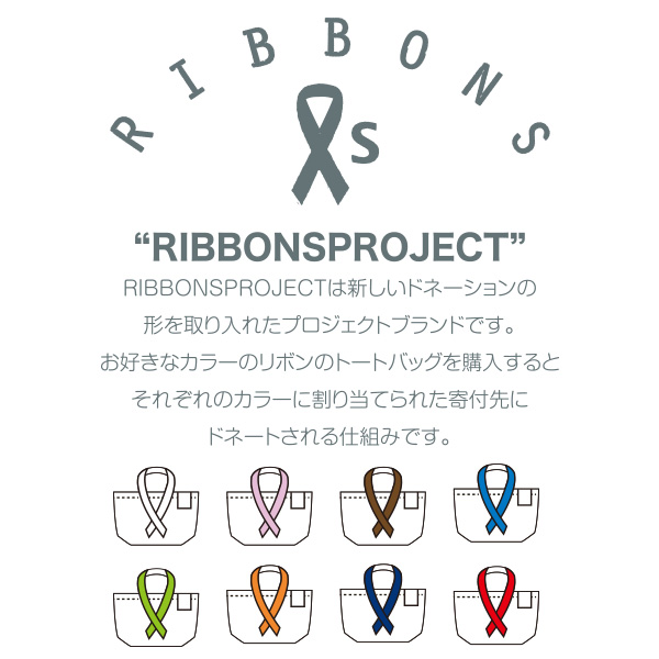 RIBBONSPROJECT リボンズプロジェクトトート 【新しい寄付のカタチ】 全8色